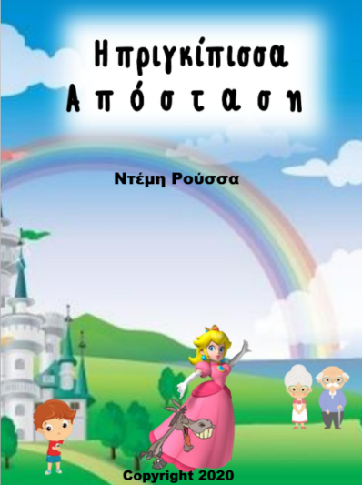 liknologio-h-prigkipissa-apostash
