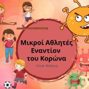 liknologio-mikroi-athlites-enantion-toy-korona_cover