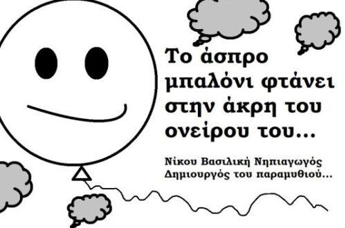 liknologio-to-aspro-mpaloni-ftanei-stin-akri-toy-oneiroy