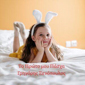 liknologio-to-prwto-moy-pascha