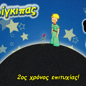 liknologio-mikros-prigkipas-theatro-gotsi